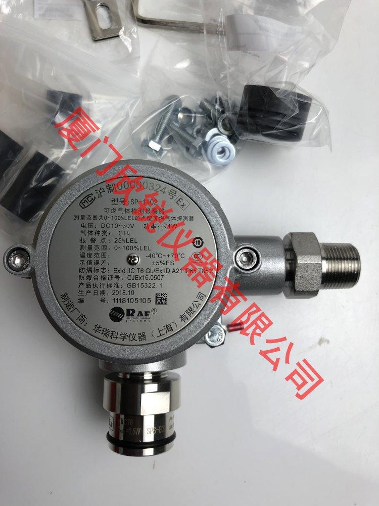 美国华瑞气体检测仪可燃气体检测仪固定安装气体检测仪SP-1102